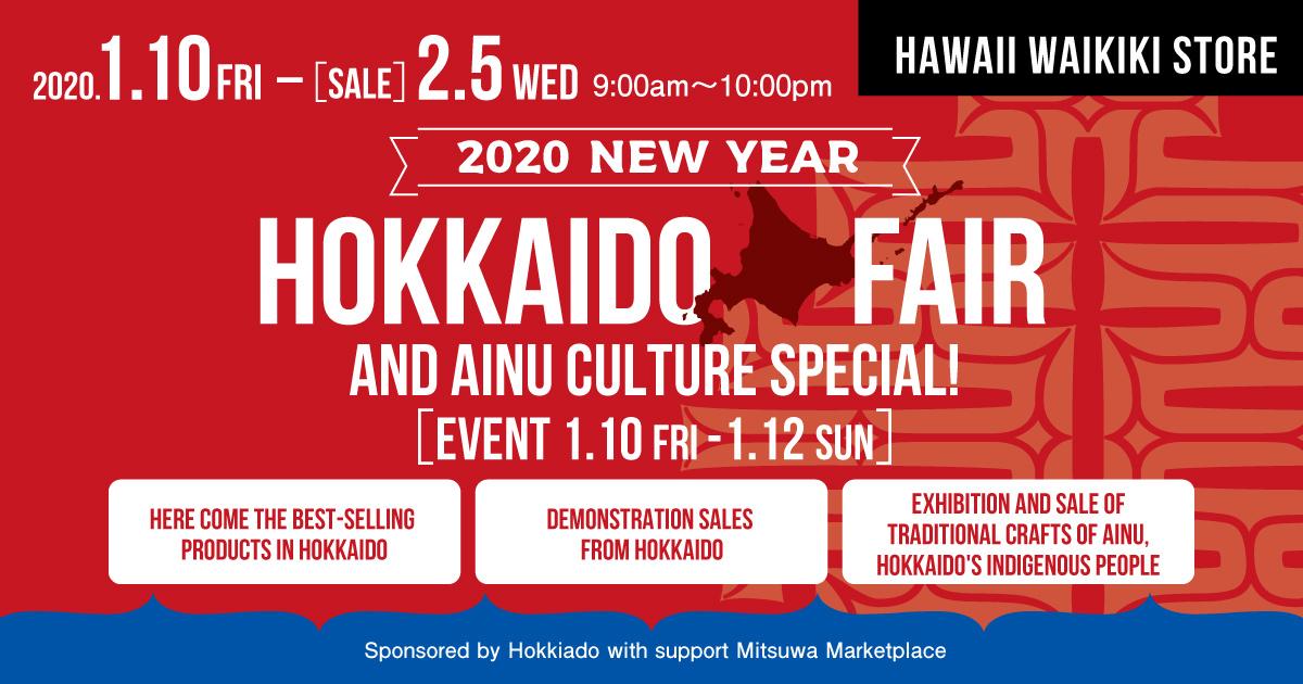 Hokkaido Fair and Ainu Culture Special, 1/10 (Fri) – 2/5 (Wed).