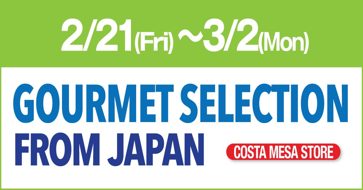 Costa Mesa Store, ISLAND/AMOCHINMI/HAS LABO/MARUIWA/HIROYA